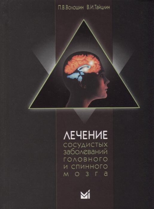 Волошин П., Тайцлин В. Лечение сосудистых заболеваний головного и спинного мозга