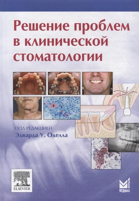 Оделл Э. (ред.) Решение проблем в клинической стоматологии воробьева э ред эволюционные факторы формирования разнообразия животного мира