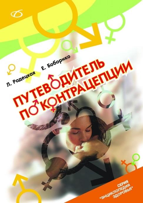 Радецкая Л., Боборико Е. Путеводитель по контрацепции