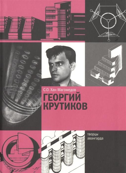 Хан-Магомедов С. Георгий Крутиков