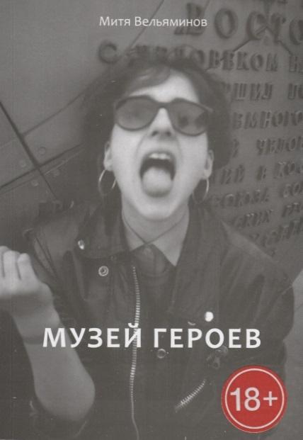 Вельяминов М. Музей героев Роман