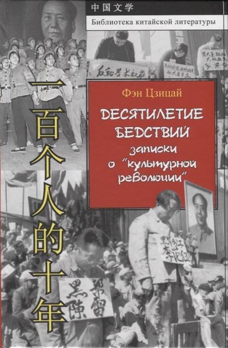 Фэн Цзицай Десятилетие бедствий записки о культурной революции