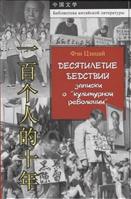 """Десятилетие бедствий: записки о """"культурной революции"""""""