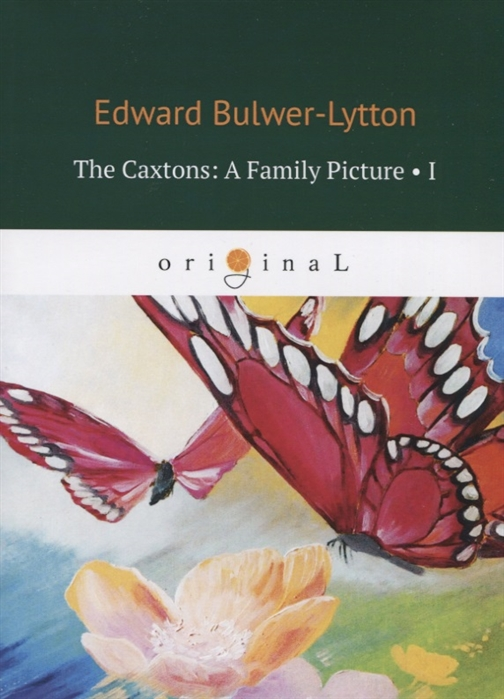 Bulwer-Lytton E. The Caxtons A Family Picture 1
