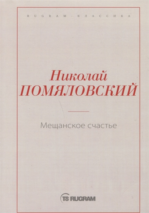 Помяловский Н. Мещанское счастье н г помяловский мещанское счастье молотов очерки бурсы