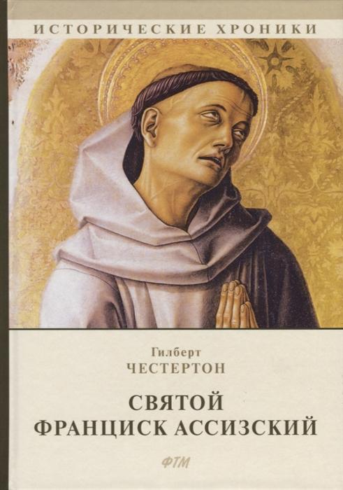 Честертон Г. Святой Франциск Ассизский людмила улицкая франциск ассизский два в одном