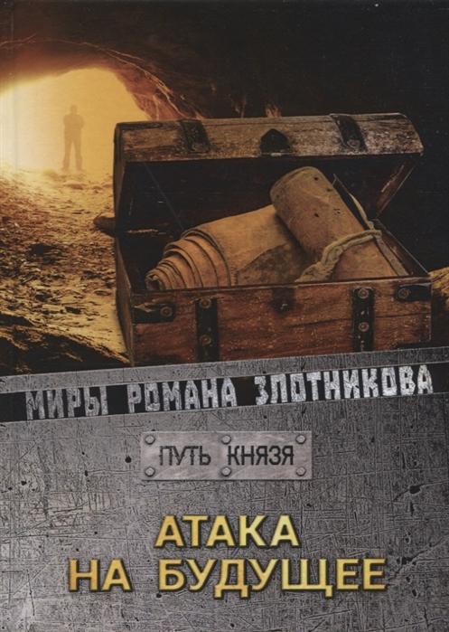 цена на Злотников Р. Атака на будущее Путь князя