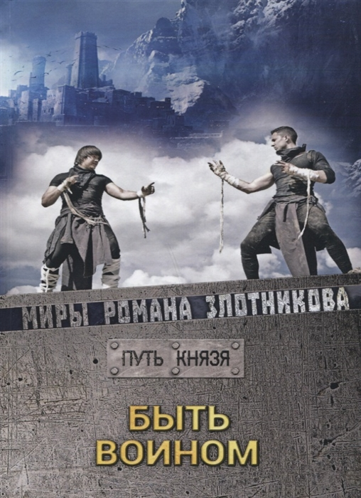 цена на Злотников Р. Быть воином Путь князя