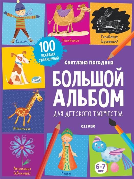 Погодина С. Большой альбом для детского творчества 6-7 лет погодина с большой альбом для детского творчества 5 6 лет