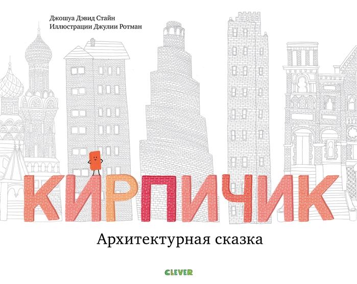 цены на Стайн Д. Кирпичик Архитектурная сказка  в интернет-магазинах