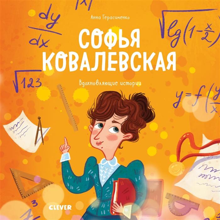 Герасименко А. Софья Ковалевская История о том как настойчивость и талант открывают путь в мир науки