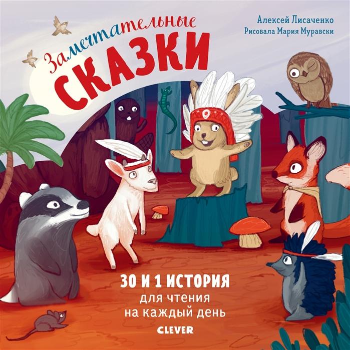 Лисаченко А. Замечтательные сказки 30 и 1 история для чтения на каждый день цены