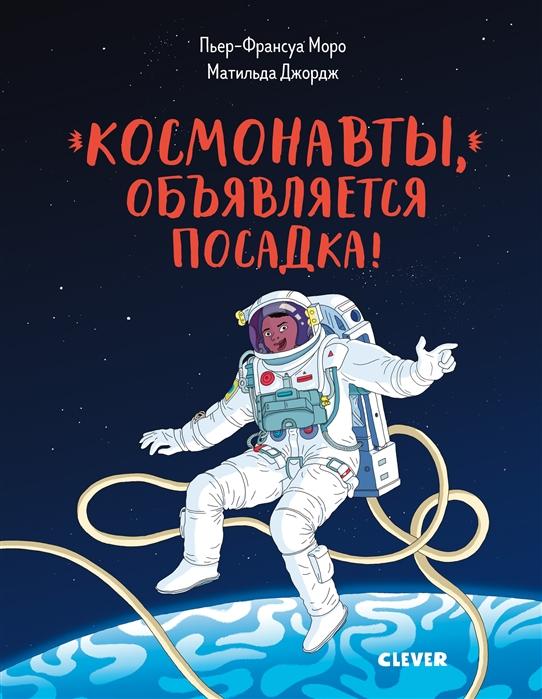 Моро П.-Ф. Космонавты объявляется посадка