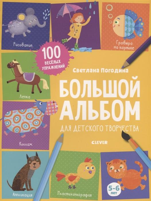 Погодина С. Большой альбом для детского творчества 5-6 лет погодина с большой альбом для детского творчества 5 6 лет