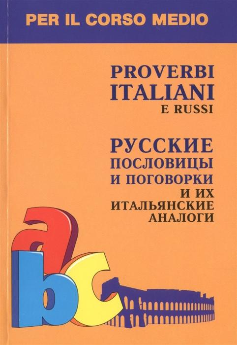 Константинова И. Русские пословицы и поговорки и их итальянские аналоги