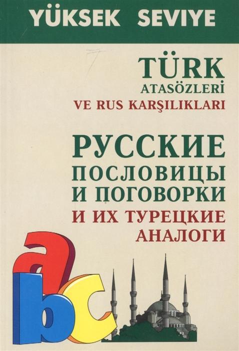 Епифанов А. Русские пословицы и поговорки и их турецкие аналоги