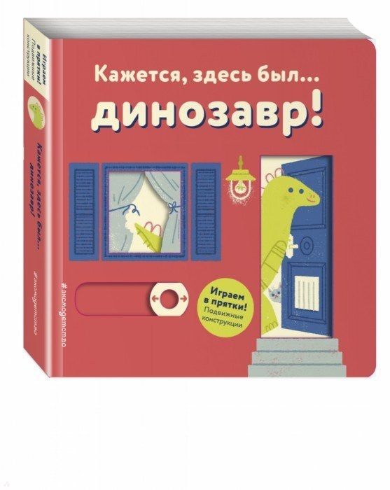 Купить Кажется здесь был динозавр, Эксмо, Книги - игрушки