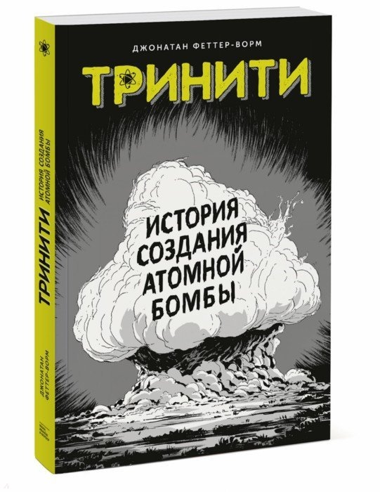 Феттер-Ворм Д. Тринити История создания атомной бомбы