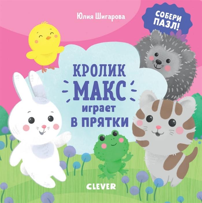 Купить Кролик Макс играет в прятки Собери пазл, Клевер, Книги со сборными фигурками