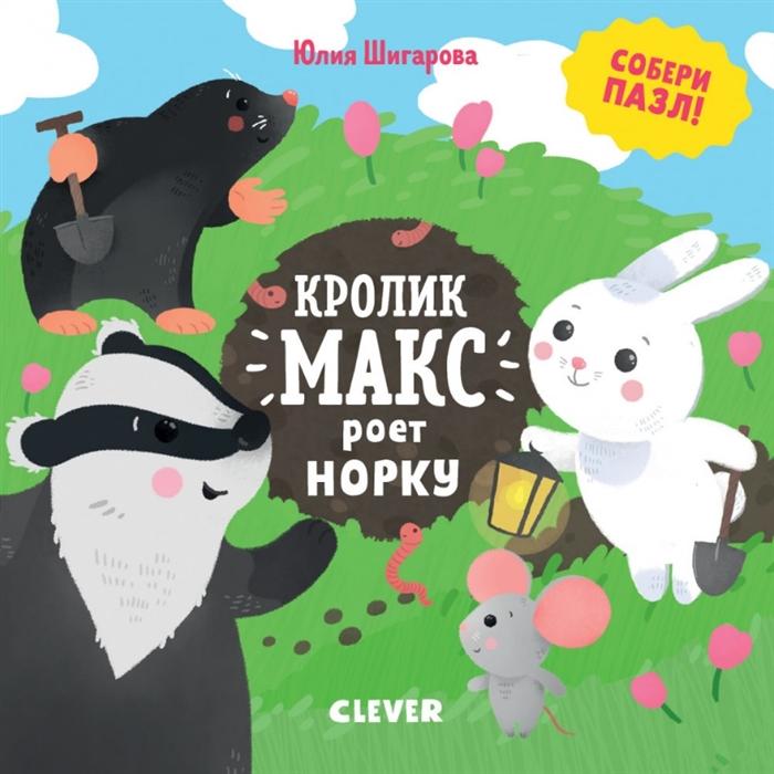 Купить Кролик Макс роет норку Собери пазл, Клевер, Книги со сборными фигурками