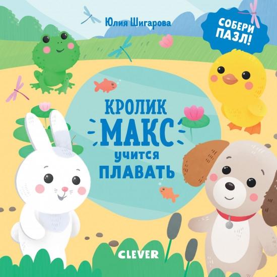 Кролик Макс учится плавать Собери пазл, Клевер, Книги со сборными фигурками  - купить со скидкой