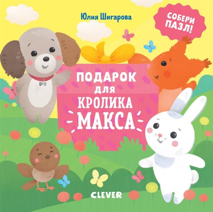 Купить Подарок для кролика Макса Собери пазл, Клевер, Книги со сборными фигурками