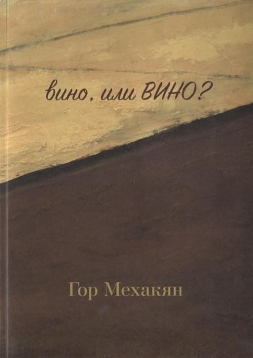 Мехакян Г. вино или ВИНО вино primitivo cielo 2012 г
