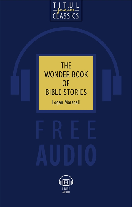 Marshall L. The Wonder Book of Bible Stories Чудесная книга библейских рассказов книга для чтения на английском языке montgomery l further chronicles of avonlea книга на английском языке
