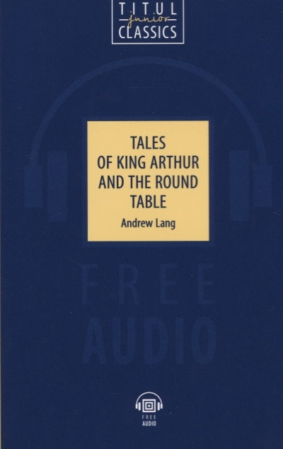 Lang A. Tales of King Arthur and the Round Table Легенды о короле Артуре и Круглом Столе книга для чтения на английском языке sanwei t1091a king of carbon table tennis pingpong blade