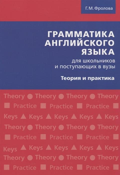 Грамматика английского языка для школьников и поступающих в вузы Теория и практика