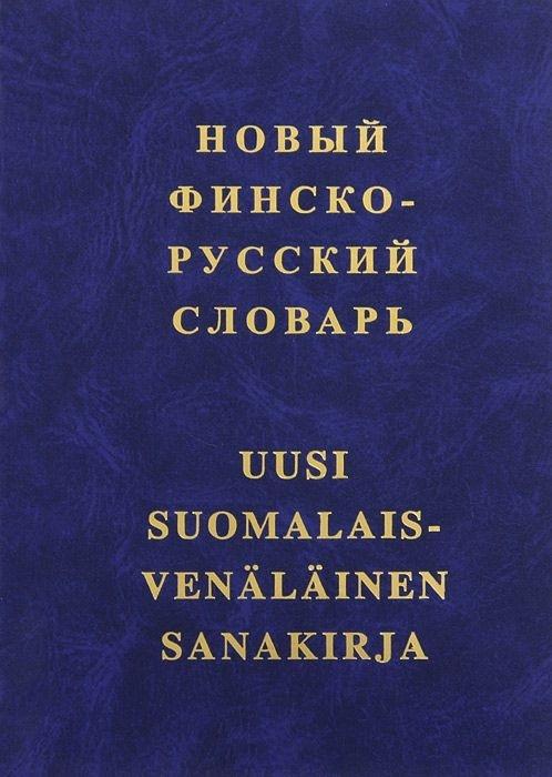 Коппалева Ю. Новый финско-русский словарь 38 000 словарных статей