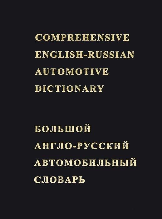 Лесов В. (сост.) Большой англо-русский автомобильный словарь Около 50000 терминов