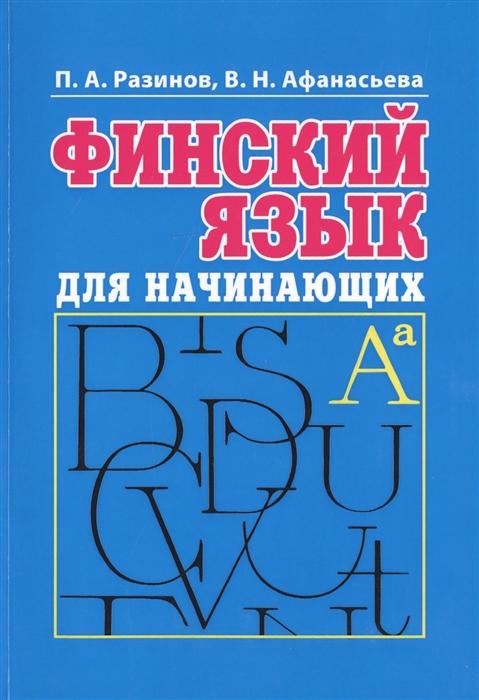 Разинов П., Афанасьева В. Финский язык для начинающих Курс интенсивного самообслуживания МР3