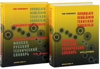 Финско-русский технический словарь. Указатель русских терминов (комплект из 2 книг)