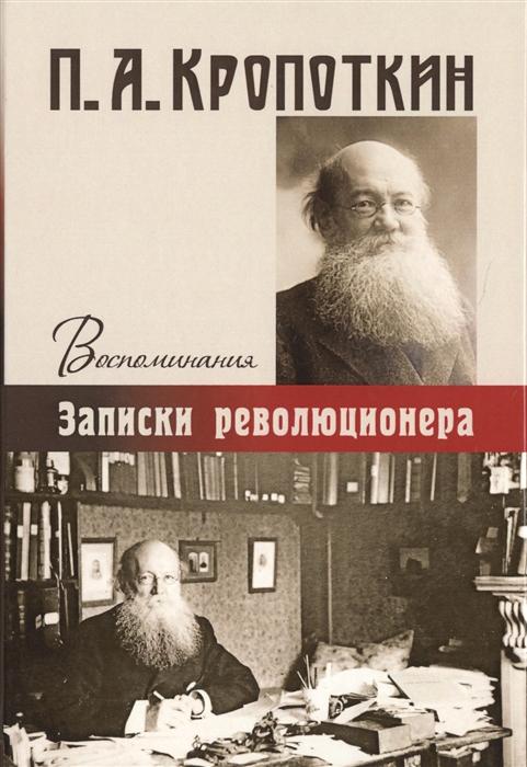 Кропоткин П. Записки революционера Воспоминания