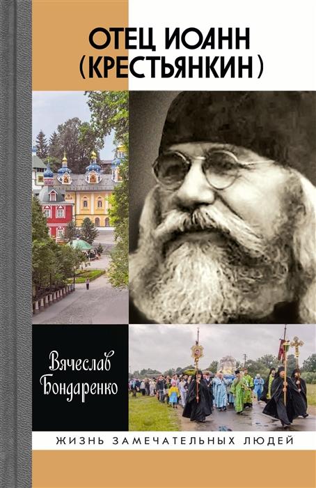 цена на Бондаренко В. Отец Иоанн Крестьянкин