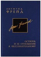 Собрание сочинений в 26 томах. Том 9. Острота и ее отношение к бессознательному