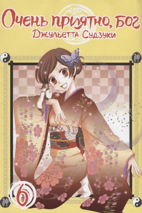Судзуки Д. Очень приятно бог Том 6 танака судзуки любимчик том 7 тетрадь
