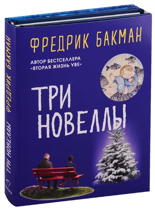 Бакман Ф. Три новеллы комплект из 2 книг в ф раевский материалы о жизни и революционной деятельности комплект из 2 книг
