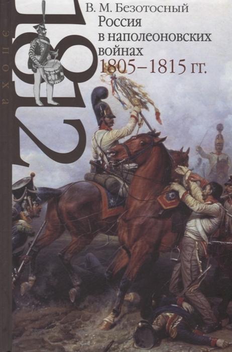 Россия в наполеоновских войнах 1805-1815 годов