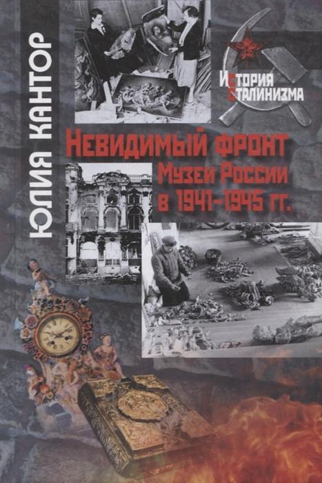 Кантор Ю. Невидимый фронт Музеи России в 1941-1945 гг
