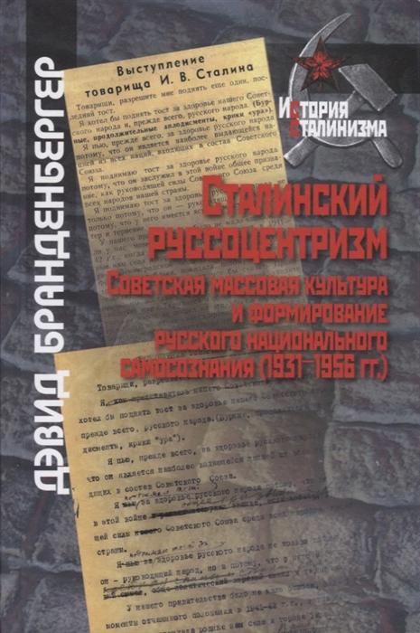 Сталинский русоцентризм советская массовая культура и формирование русского национального самосознания