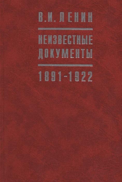 В И Ленин Неизвестные документы 1891-1922