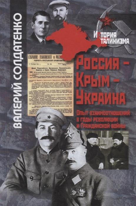 Солдатенко В. Россия-Крым-Украина Опыт взаимоотношений в годы революции и Гражданской войны
