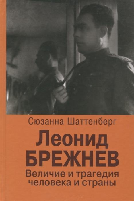 Леонид Брежнев Величие и трагедия человека и страны