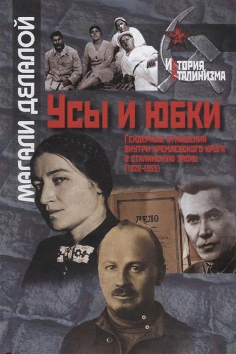 Делалой М. Усы и юбки Гендерные отношения внутри кремлевского круга в сталинскую эпоху 1928-1953
