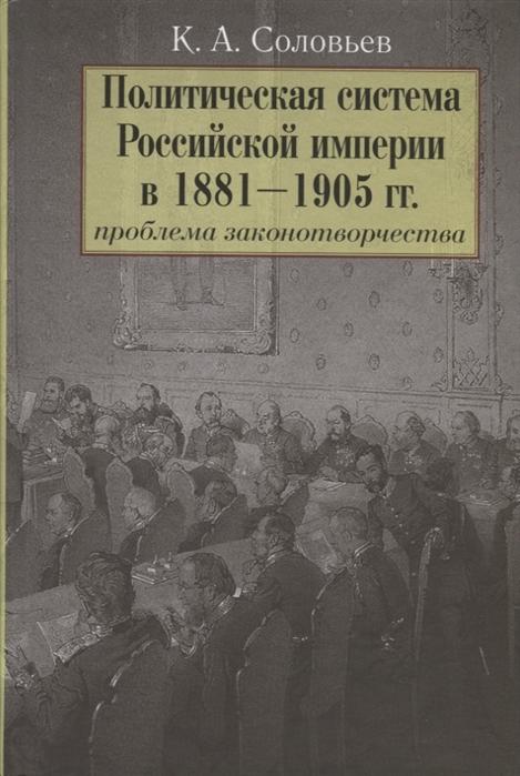 Политическая система Российской империи в 1881-1905 гг проблема законотворчества