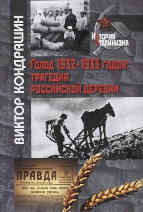 Голод 1932-1933 годов трагедия российской деревни