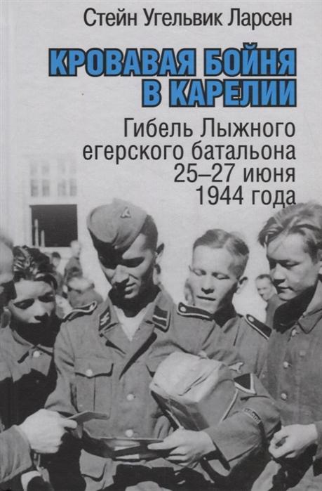 Кровавая бойня в Карелии Гибель Лыжного егерского батальона 25-27 июня 1944 года