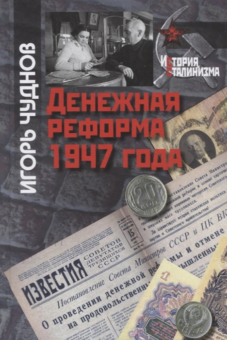 Чуднов И. Денежная реформа 1947 года денежная салфетка